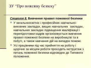 """ЗУ """"Про пожежну безпеку"""" Стаття 8. Вивчення правил пожежної безпеки У загальноос"""