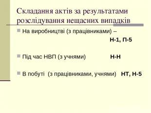 Складання актів за результатами розслідування нещасних випадків На виробництві (