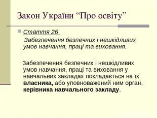 """Закон України """"Про освіту"""" Стаття 26 Забезпечення безпечних і нешкідливих умов н"""