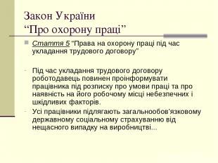 """Закон України """"Про охорону праці"""" Стаття 5 """"Права на охорону праці під час уклад"""