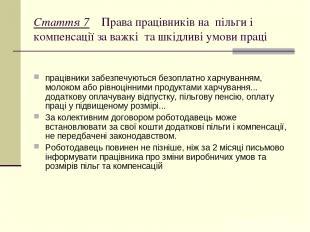 Стаття 7 Права працівників на пільги і компенсації за важкі та шкідливі умови пр