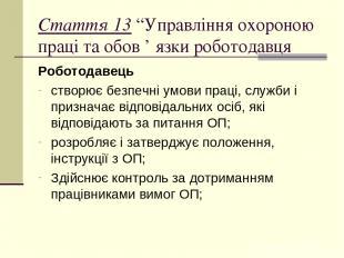 """Стаття 13 """"Управління охороною праці та обов ' язки роботодавця Роботодавець ств"""