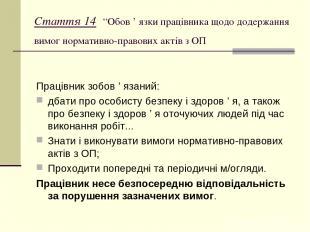"""Стаття 14 """"Обов ' язки працівника щодо додержання вимог нормативно-правових акті"""
