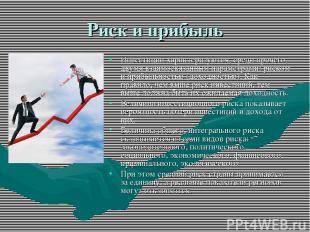 Риск и прибыль Инвестиции характеризуются, среди прочего, двумя взаимосвязанным