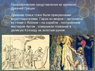 Географические представления во времена Древней Греции Древние греки тоже были п