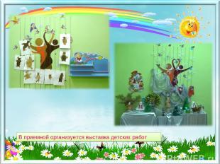В приемной организуется выставка детских работ