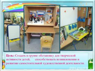 Цель: Создать в группе обстановку для творческой активности детей, способствоват