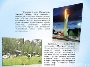 Памятник (стела) «Покорителям Западной Сибири». Автор памятника - швейцарский, п