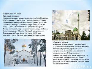 Религиозные объекты Храмовый комплекс Храм возводился по проекту архитекторов А.