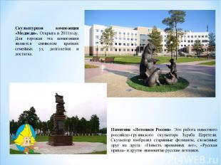 Памятник «Летописи России». Это работа известного российско-грузинского скульпто