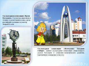 Скульптурная композиция «Жемчужина Западной Сибири». Данная скульптурная компози
