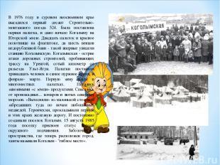 В 1976 году в суровом неосвоенном крае высадился первый десант Строительно-монта