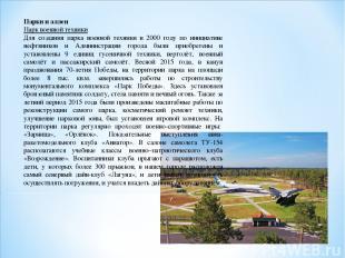 Парки и аллеи Парк военной техники Для создания парка военной техники в 2000 год