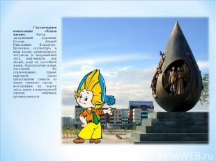 Скульптурная композиция «Капля жизни». Автор - заслуженный художник России, Андр