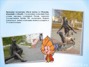 Бронзовые скульптуры «После вахты» и «Мальчик, играющий с собакой». Скульптурные