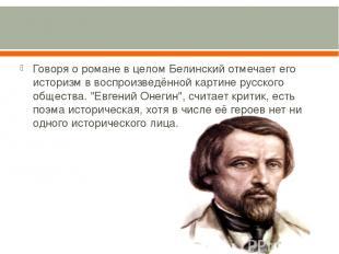 Говоря о романе в целом Белинский отмечает его историзм в воспроизведённой карти