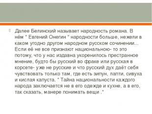 """Далее Белинский называет народность романа. В нём """" Евгений Онегин """" народности"""