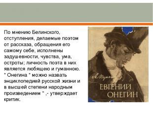 По мнению Белинского, отступления, делаемые поэтом от рассказа, обращения его са