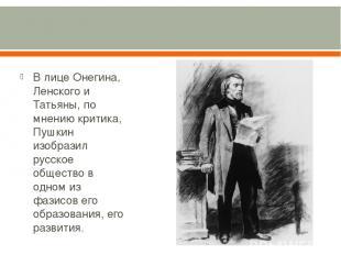 В лице Онегина, Ленского и Татьяны, по мнению критика, Пушкин изобразил русское