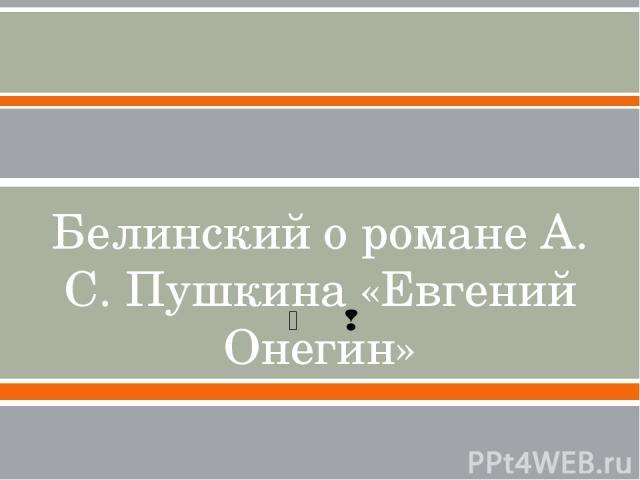 В.Г.Белинский о романе А.С.Пушкина «Евгений Онегин»