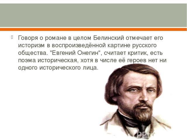 Говоря о романе в целом Белинский отмечает его историзм в воспроизведённой картине русского общества.