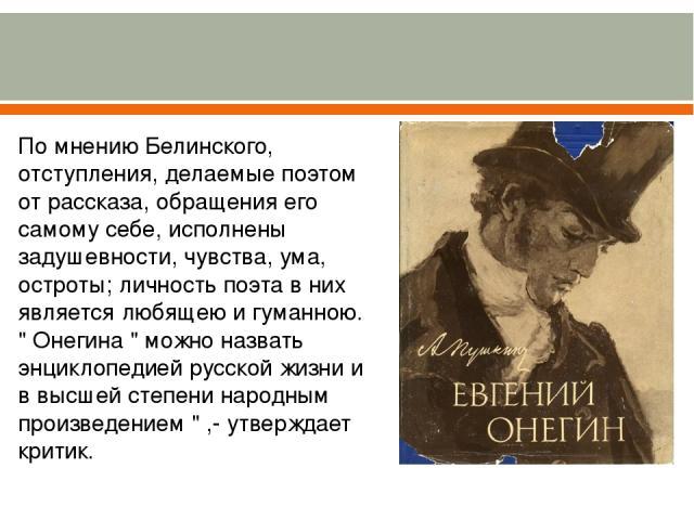 По мнению Белинского, отступления, делаемые поэтом от рассказа, обращения его самому себе, исполнены задушевности, чувства, ума, остроты; личность поэта в них является любящею и гуманною.
