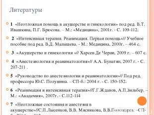 Литературы 1 «Неотложная помощь в акушерстве и гинекологии» под ред. В.Т. Ивашки