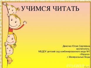 УЧИМСЯ ЧИТАТЬ Демочко Юлия Сергеевна воспитатель МБДОУ детский сад комбинированн