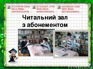 Читальний зал з абонементом