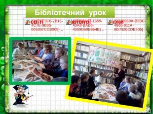 Бібліотечний урок