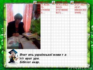 Вчитель української мови та літератури. Бібліотекар.