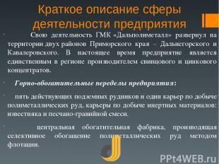 Краткое описание сферы деятельности предприятия Свою деятельность ГМК«Дальполим