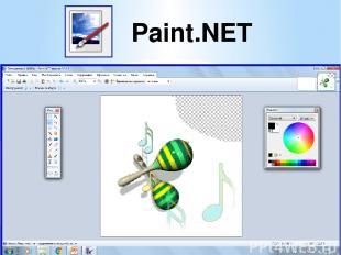 Paint.NET (Пейнт Нет) (краска) - бесплатная продвинутая версия Paint, которая по