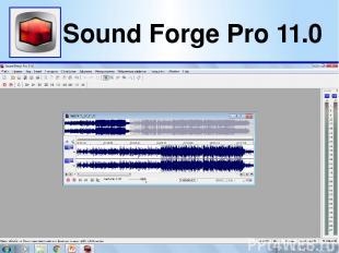 Sound Forge Pro 11.0 (Саунд Фордж Про) -это исключительно полезная программа тем