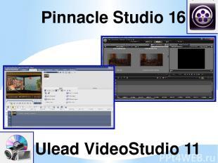 Pinnacle Studio 16 (Пиннакл студио) и Ulead VideoStudio 11 (Улеад Видеостудио) -