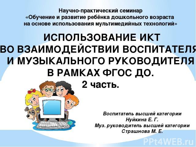 Вас приветствуют педагоги д/с №3 «Светлячок» г. о. Красноармейск Московской области.