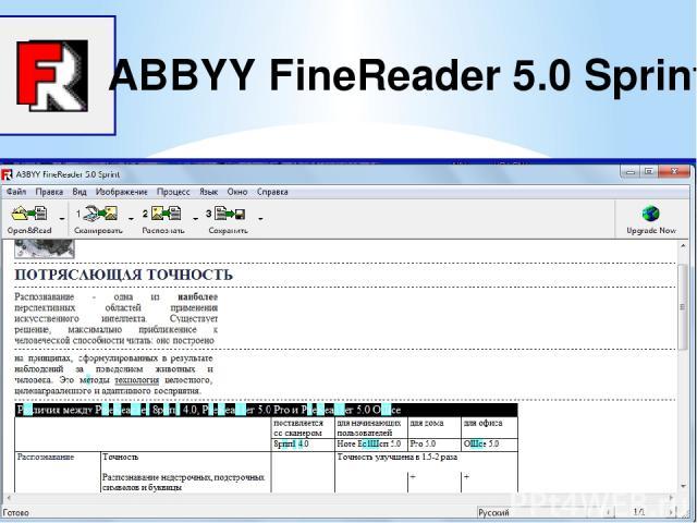 ABBYY FineReader 5.0 Sprint (Файн Ридер) (хорошо читающий) - это упрощенная версия самой точной системы распознавания. Она будет полезна тем, кому дома требуется время от времени сканировать и распознавать несложно оформленные тексты, а полученный р…