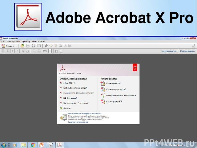 Adobe Acrobat X Pro (Акробат икс Про) - это популярный конвертер файлов в формате PDF. Конвертирует из сжатого PDF в другие форматы, такие, как текстовые документы Microsoft Word , электронные таблицы, электронную почту, изображения, видеоматериалы …