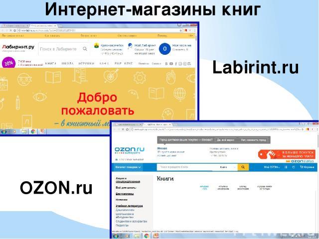 Интернет-магазины книг. Labirint.ru, OZON.ru - Нет ничего приятней и легче, чем купить книги по интернету. В интернет-магазинах Лабиринт и Озон есть книги любых жанров, а для нас - большой выбор литературы и наглядных пособий по дошкольной педагогик…