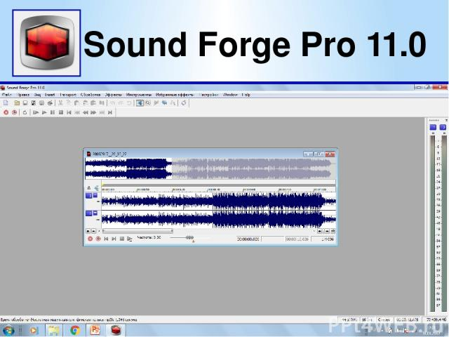 Sound Forge Pro 11.0 (Саунд Фордж Про) -это исключительно полезная программа тем, кому требуется создавать и редактировать звуковые файлы - быстро и точно. Например, для новогоднего утренника- по просьбе воспитателя - мы соединили бой курантов и муз…