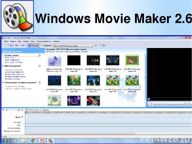 Windows Movie Maker 2.6 (Виндовс Муви Мэйкер) – Бесплатный редактор видео от Майкрософт – программа, входящая в общий комплект Операционной Системы Windows. Это простая, но очень функциональная программа, которая понятна и удобна в использовании для…