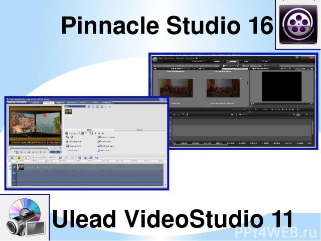 Pinnacle Studio 16 (Пиннакл студио) и Ulead VideoStudio 11 (Улеад Видеостудио) - Программы предназначены для эффективной работы с видеоматериалом в домашних условиях. Позволяют быстро записать видео во всех основных форматах, смонтировать сложное ви…