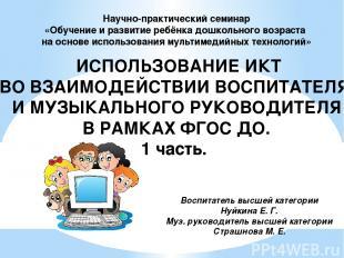 Вас приветствуют педагоги д/с №3 «Светлячок» г. о. Красноармейск Московской обла