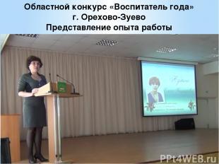 Во время представления опыта работы педагога использовалась презентация на тему