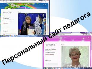 У каждого педагога в нашем детском саду имеется персональный сайт, в котором нах