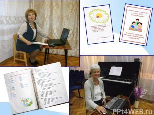 Тесное взаимодействие воспитателя и музыкального руководителя в этом направлении