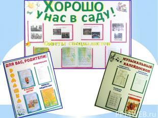 С помощью красочно напечатанной информации на различные темы (воспитательные, оз
