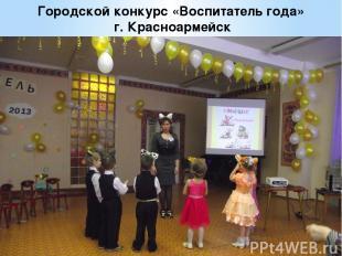 При участии воспитателя в городском конкурсе «Воспитатель года» была показана пр