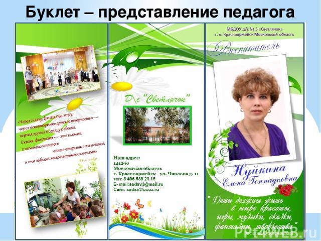 Для участия в областном конкурсе «Педагог года» с помощью компьютерных программ был изготовлен буклет для того, чтобы жюри имело более полную информацию и представление о педагоге.