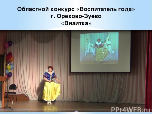 В интересной форме фильма-сказки о Белоснежке, созданного с помощью видео-редактора, на областном конкурсе была показана «визитка» - рассказ воспитателя о себе.